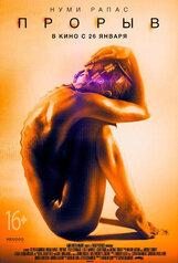 Постер к фильму «Прорыв»
