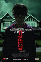 Постер к фильму «Астрал»