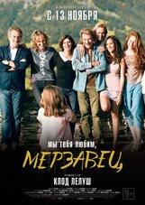 Постер к фильму «Мы тебя любим, мерзавец»