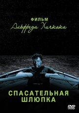 Постер к фильму «Спасательная шлюпка»