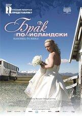 Постер к фильму «Брак по-исландски»