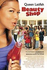 Постер к фильму «Салон красоты»
