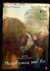 Постер к фильму «Мгновение любви»
