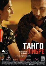 Постер к фильму «Танго либре»