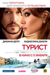 Постер к фильму «Турист»