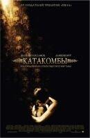 Постер к фильму «Катакомбы»