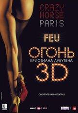 Постер к фильму «Огонь Кристиана Лубутена 3D»