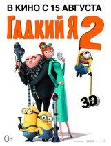 Постер к фильму «Гадкий я 2 IMAX 3D»