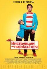 Постер к фильму «Инструкции не прилагаются»