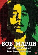 Постер к фильму «Боб Марли»