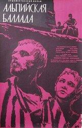 Постер к фильму «Альпийская баллада»