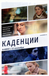 Постер к фильму «Каденции»
