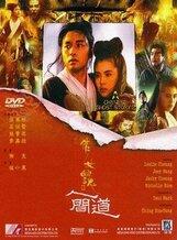 Постер к фильму «История китайских призраков»