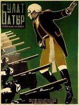 Постер к фильму «Булат-батыр»