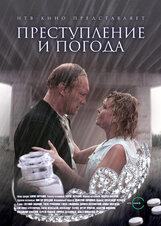 Постер к фильму «Преступление и погода»