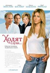 Постер к фильму «Ходят слухи...»