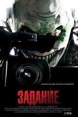Постер к фильму «Задание»