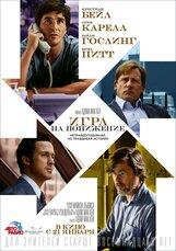 Постер к фильму «Игра на понижение»