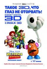 Постер к фильму «История игрушек: Большой побег 3D»