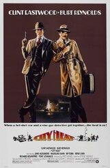 Постер к фильму «Заваруха в городе»