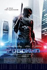 Постер к фильму «Робокоп IMAX»
