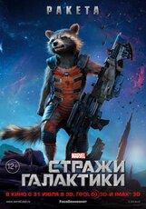 Постер к фильму «Стражи Галактики IMAX 3D»
