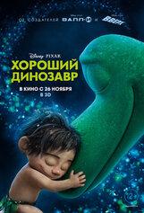Постер к фильму «Хороший динозавр 3D»