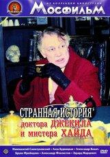 Постер к фильму «Странная история доктора Джекила и мистера Хайда»