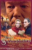 Постер к фильму «Кожа саламандры»
