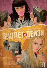 Постер к фильму «Виолет и Дейзи»