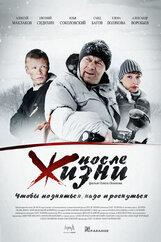 Постер к фильму «После жизни»
