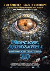 Постер к фильму «Морские динозавры 3D: Путешествие в Доисторический Мир»