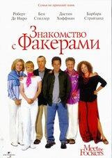 Постер к фильму «Знакомство с Факерами»