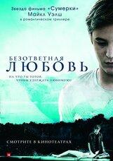 Постер к фильму «Безответная любовь»