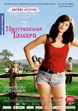 Постер к фильму «Неотразимая Тамара»