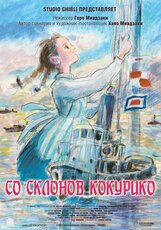 Постер к фильму «Со склонов Кокурико»