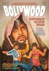 Постер к фильму «Болливуд: величайшая история любви»