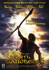 Постер к фильму «Десять заповедей»