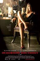 Постер к фильму «Основной инстинкт 2: Жажда риска»