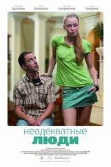 Постер к фильму «Неадекватные люди»