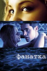 Постер к фильму «Фанатка»