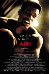 Постер к фильму «Али»