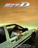Постер к фильму «Экстремальные гонки»