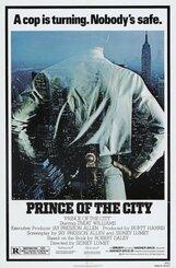 Постер к фильму «Принц города»