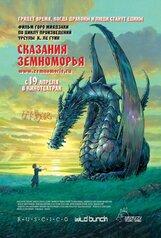 Постер к фильму «Сказания Земноморья»