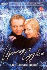 Постер к фильму «Ирония судьбы, или с легким паром!»