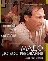 Постер к фильму «Мадо: До востребования»