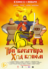 Постер к фильму «Три богатыря. Ход конем 3D»