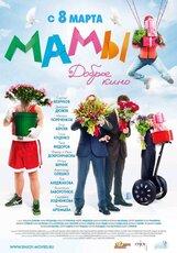 Постер к фильму «Мамы»