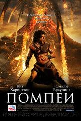 Постер к фильму «Помпеи»